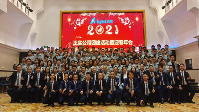 """2021年度""""團建活動暨迎春年會"""""""