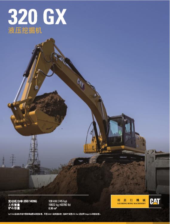 320GX产品介绍.png