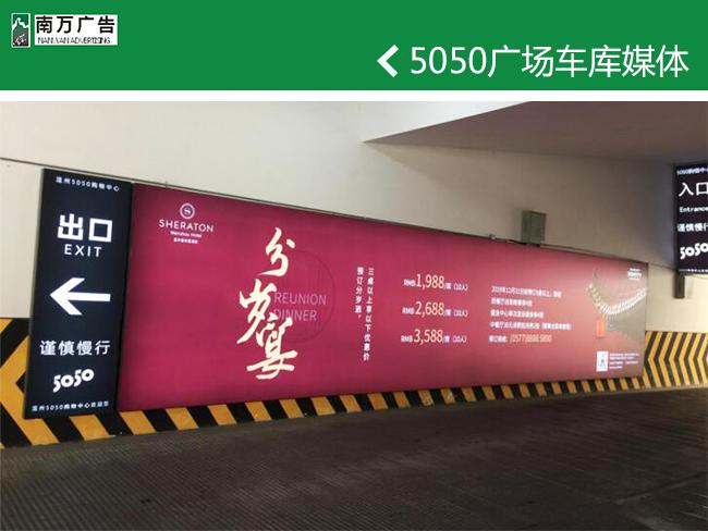5050广场车库媒体