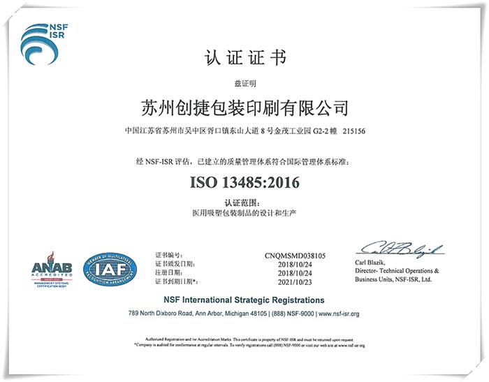 ISO 13485证书
