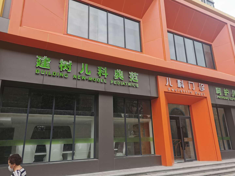 與上海六一兒童醫院家具項目合作成功