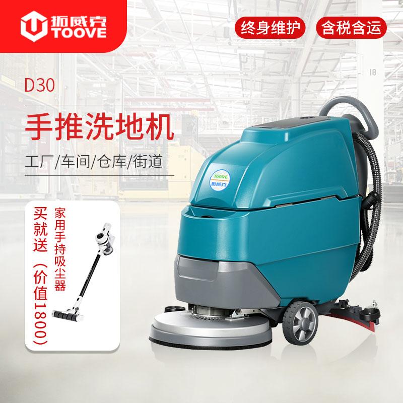 拓威克(toove)洗地机超市手推擦地机工厂车间洗拖吸一体机