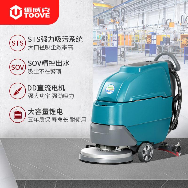 拓威克TX-D30全自动手推式洗地机