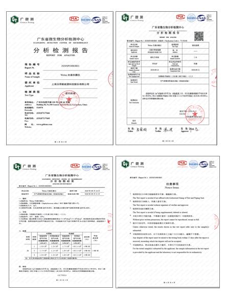 广微检测报告.png
