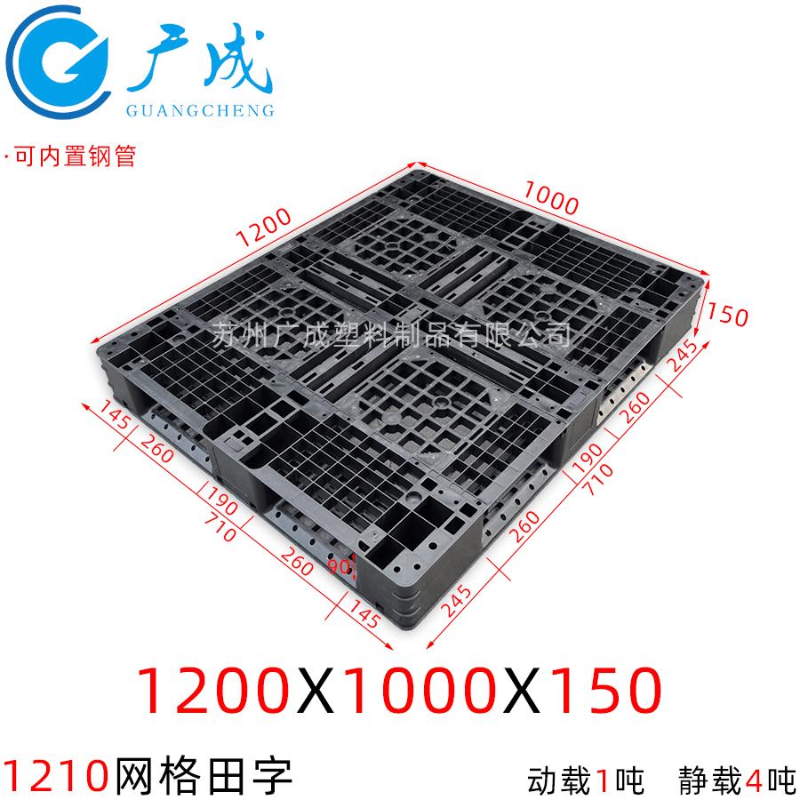 1210B网格田字防静电塑料托盘