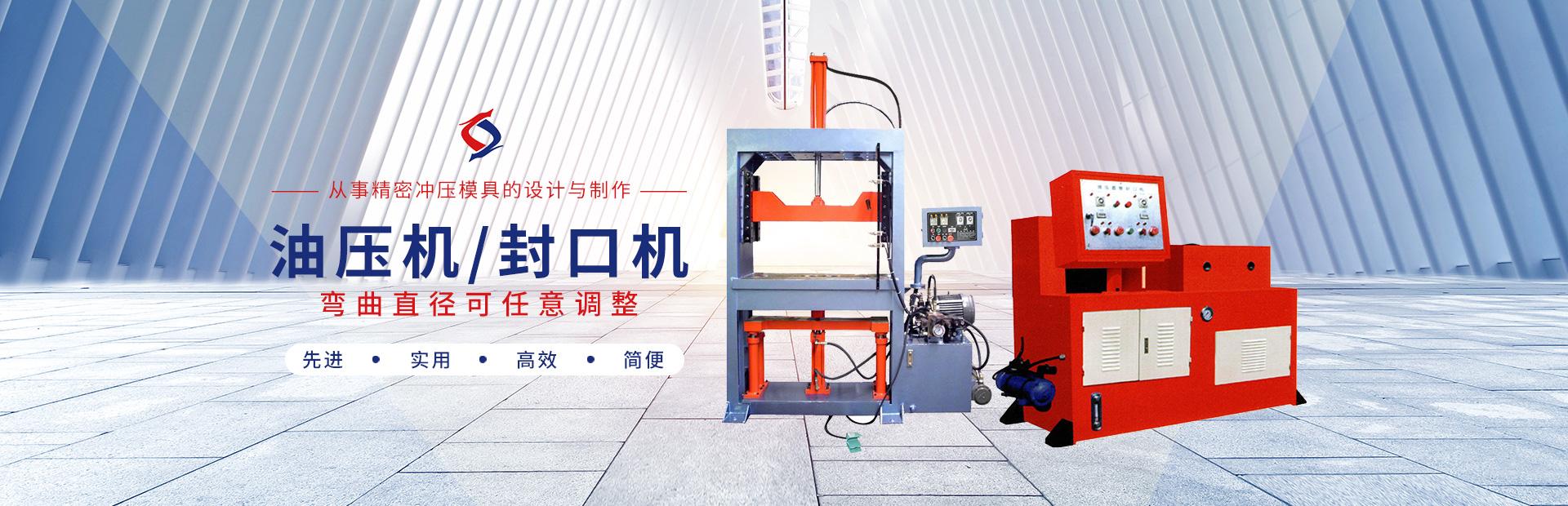 东莞市强盛精密机械设备有限公司