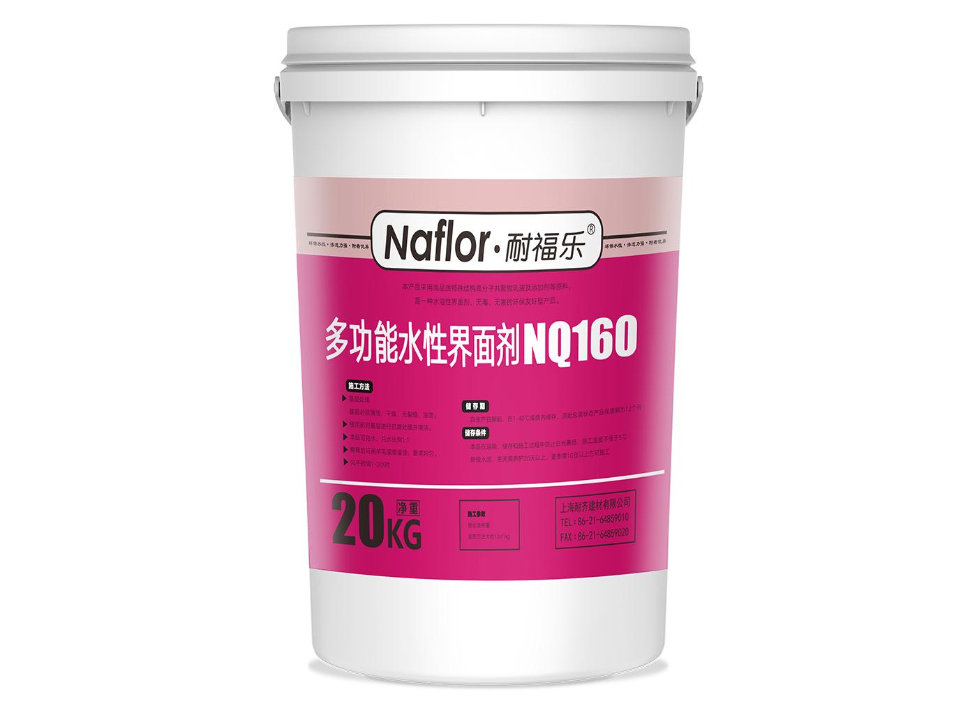 耐福乐多功能水性吸收性界面剂 NQ160