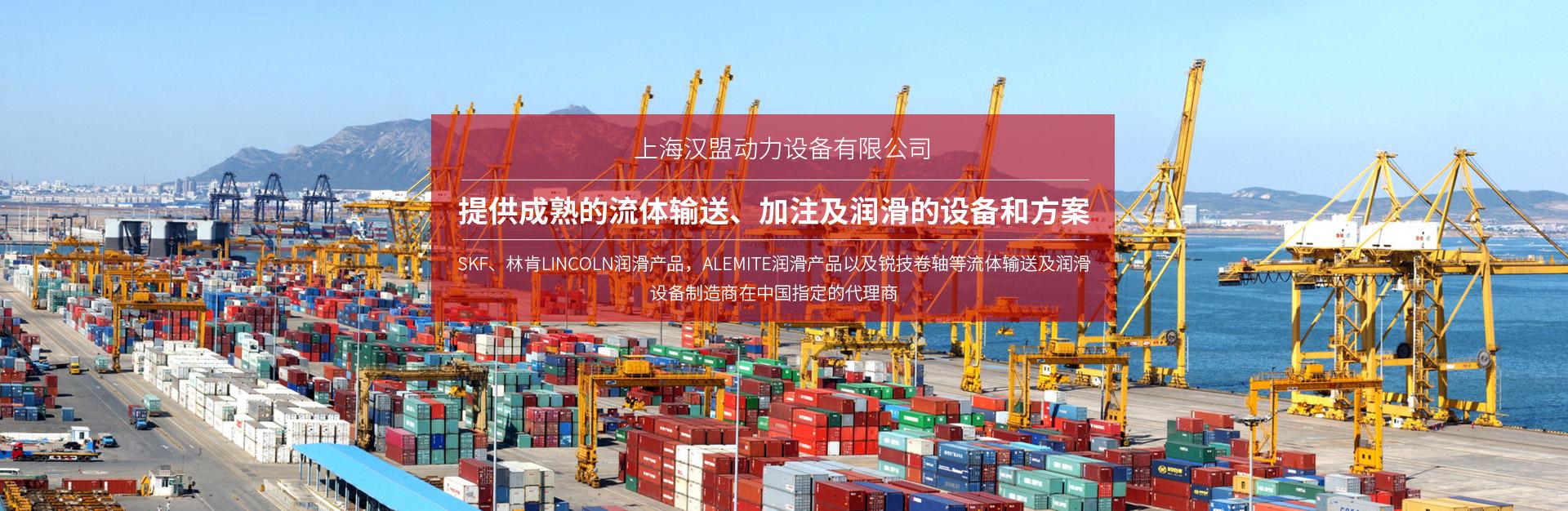 上海汉盟动力设备有限公司