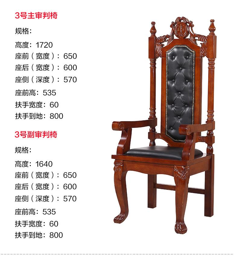 審判椅-03