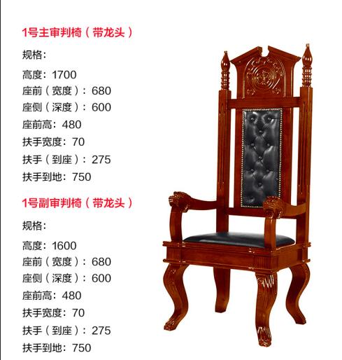 審判椅-01