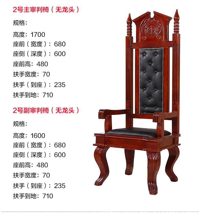 審判椅-02