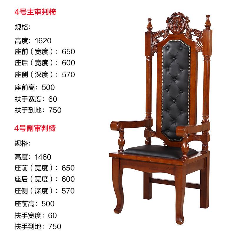 審判椅-04