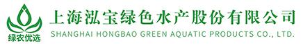 上海泓宝绿色水产股份有限公司