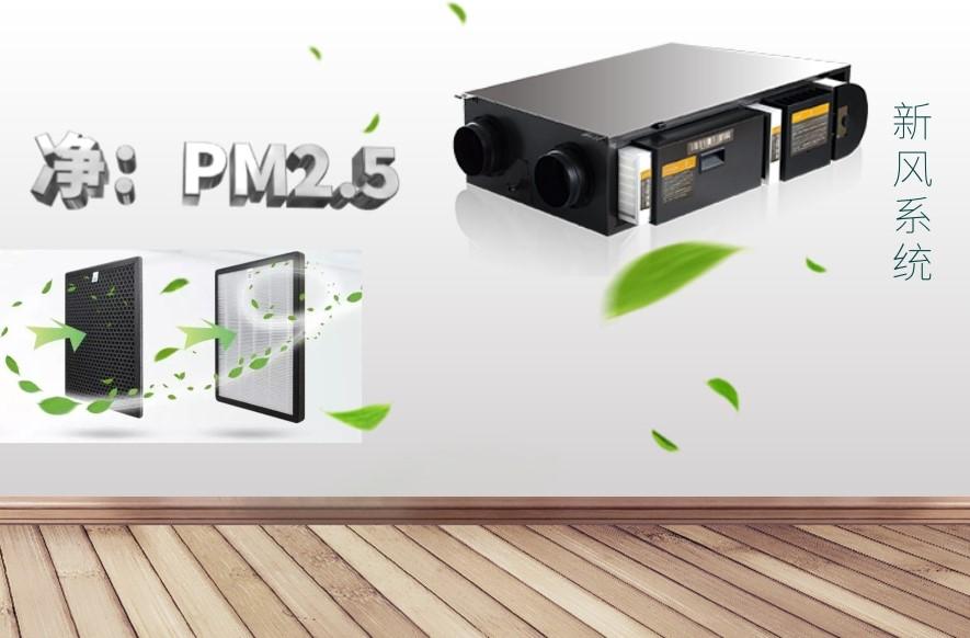 物理PM2.5新风系统
