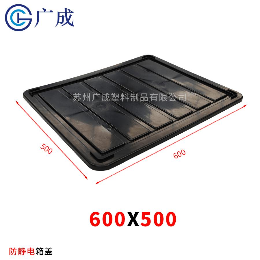 600*500防静电周转箱箱盖