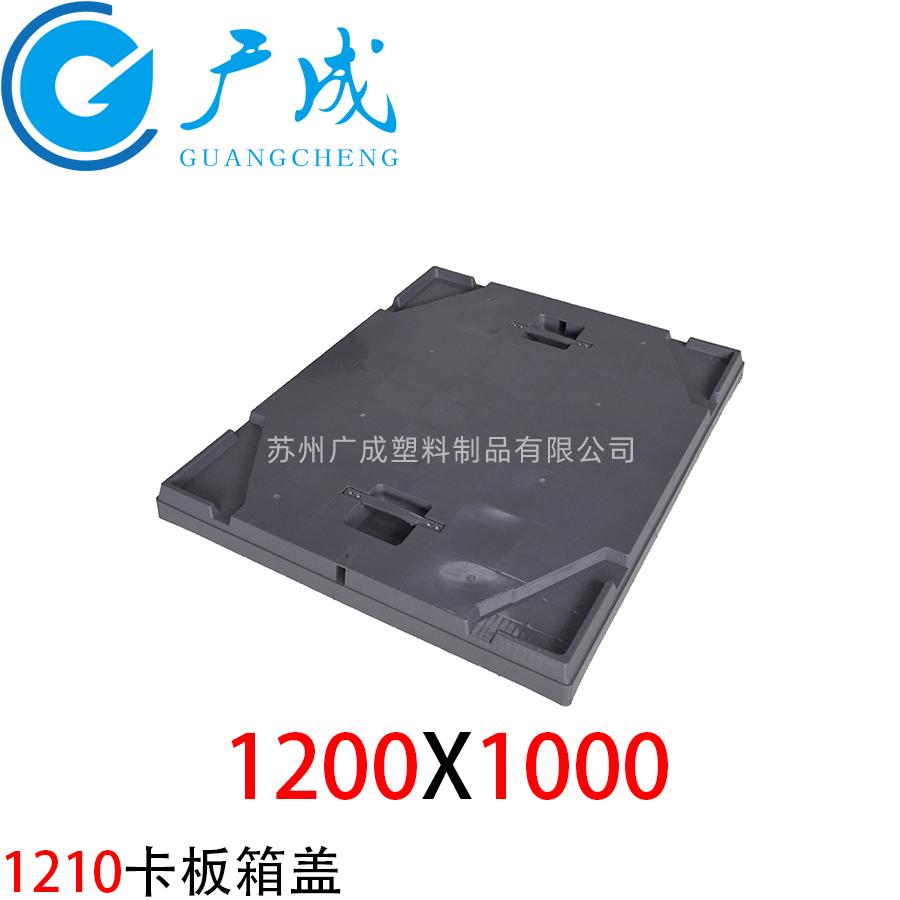 1210折叠卡板箱专用盖子