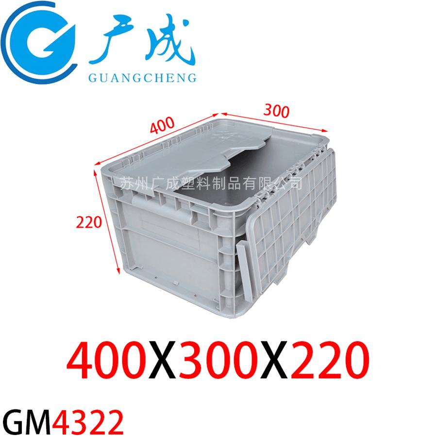 4322翻盖物流箱