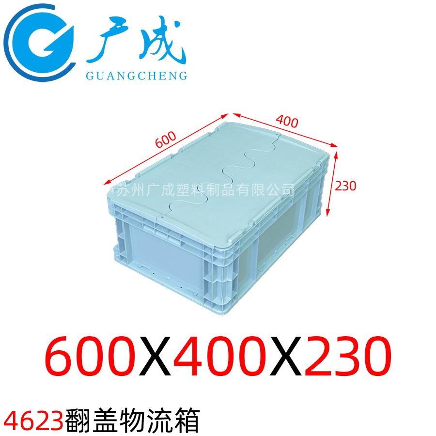 4623翻盖物流箱