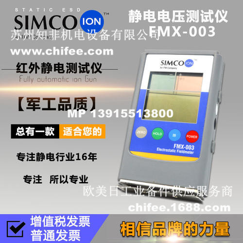 SIMCO6.jpg