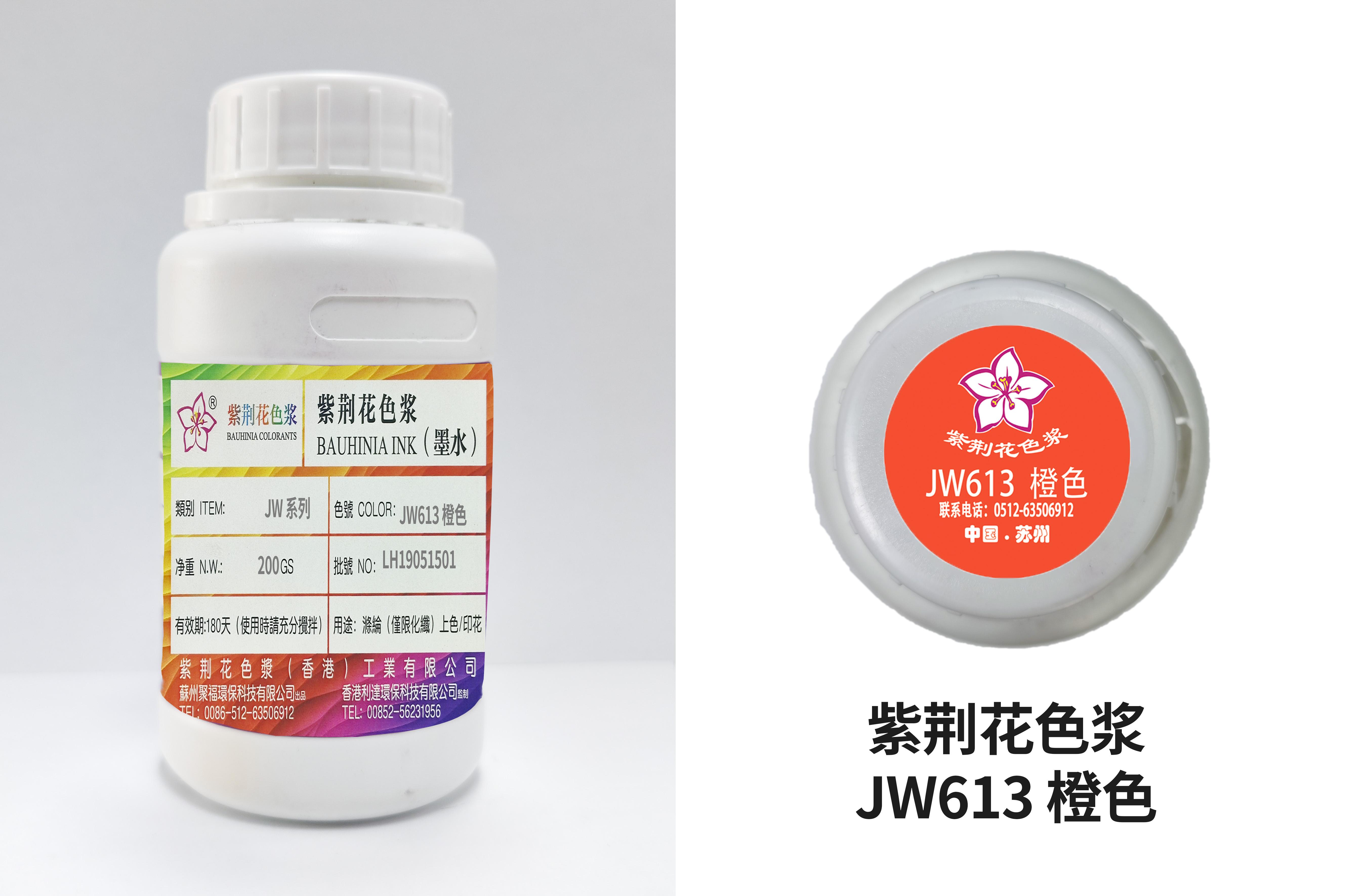 JW613橙色染料