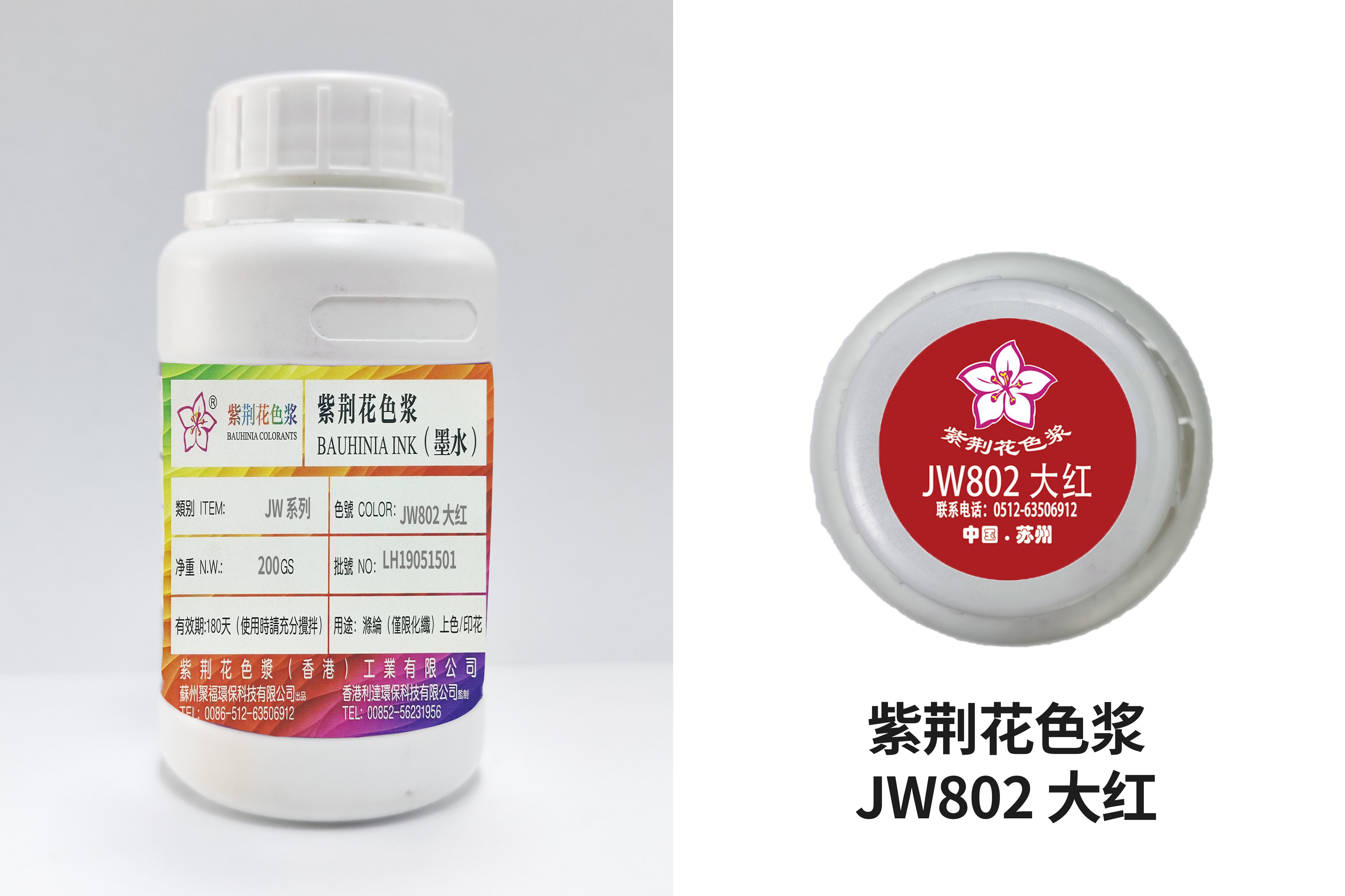JW802大红染料