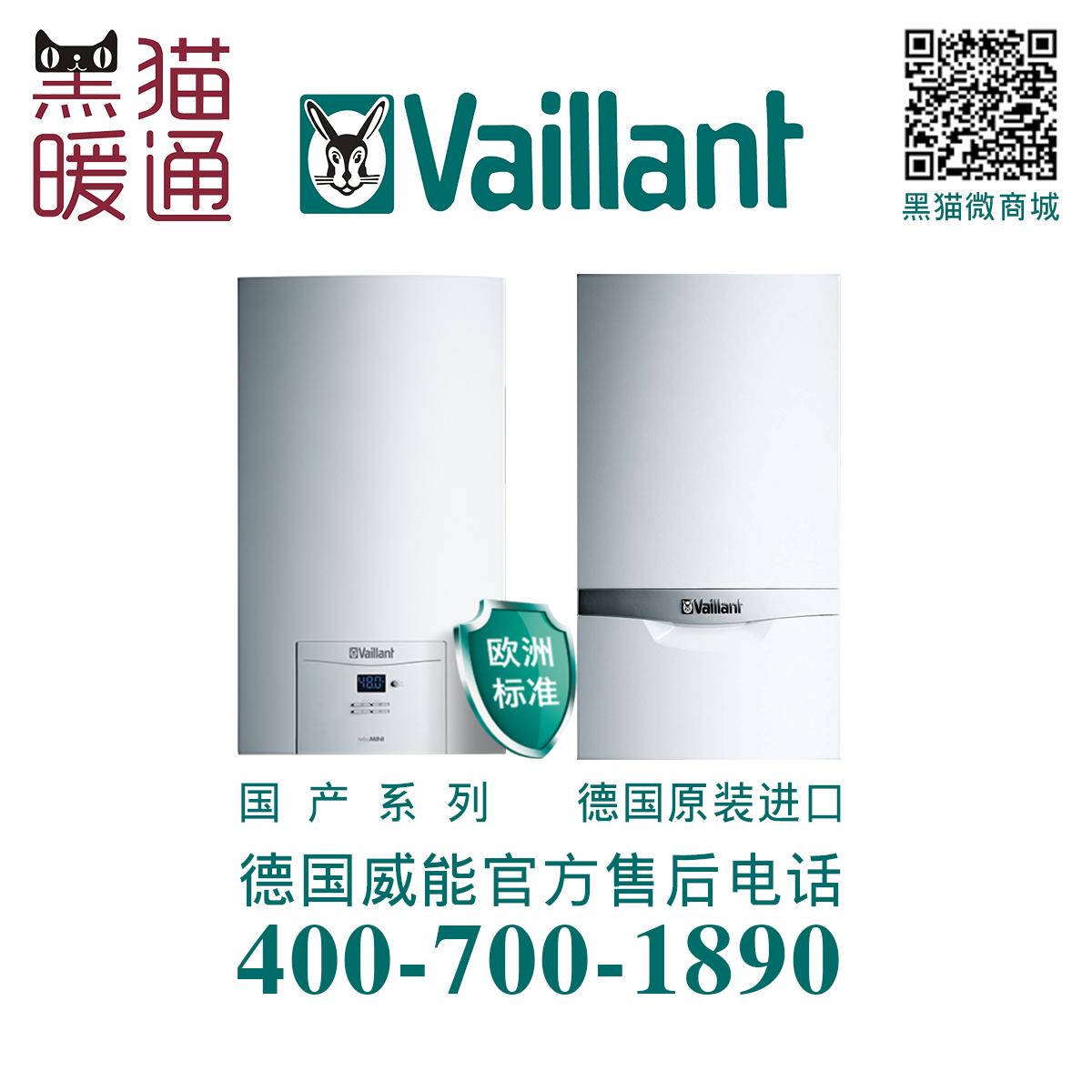 纯进口威能VUW(242/5-3)两用炉/系统