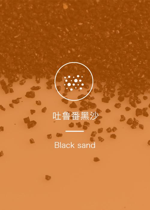 吐鲁番黑沙