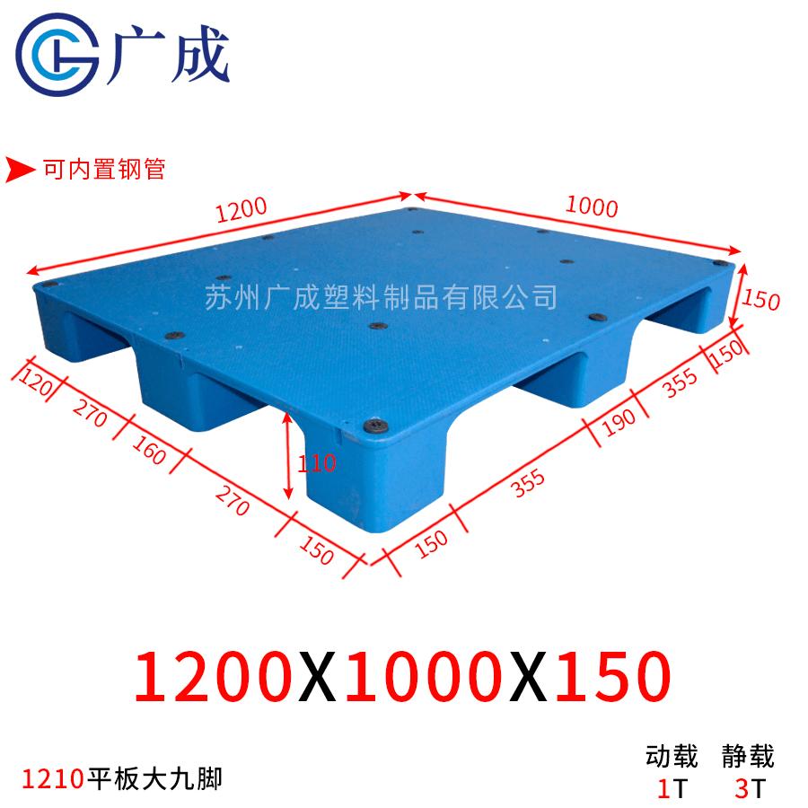 1210平板九腳塑料托盤