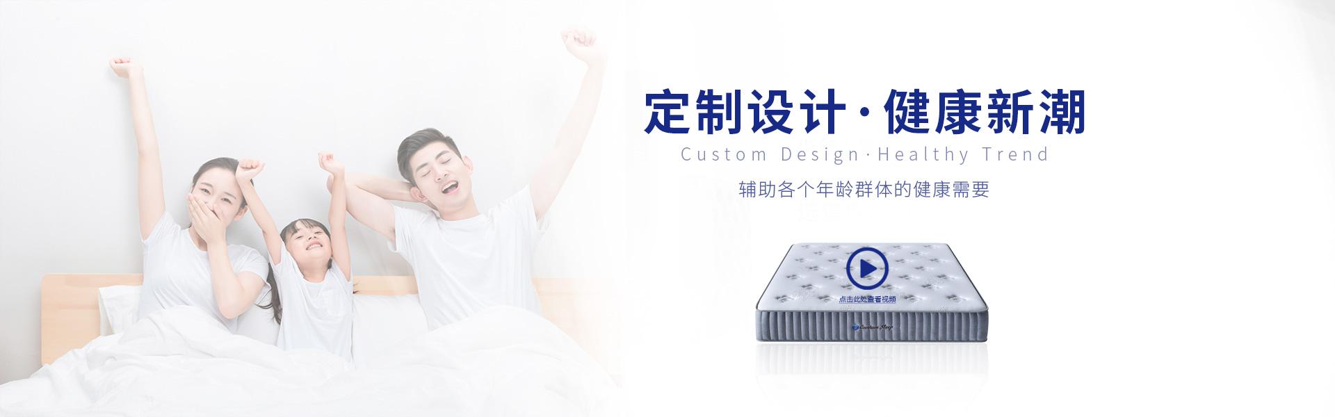 睡王定制床垫