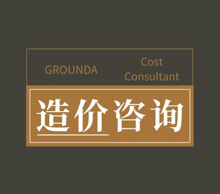造价咨询  Cost Consulting