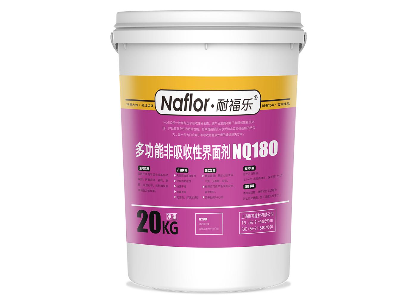 耐福樂?多功能非吸收性地面界面劑 NQ180