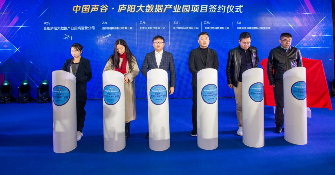 四相科技携手两大园区,共创物联经济新发展