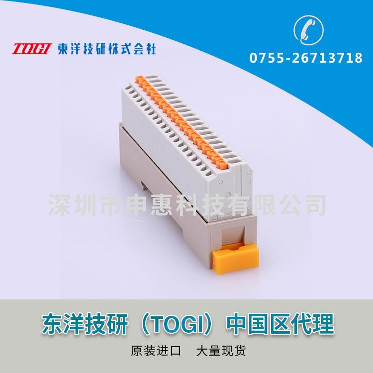 东洋技研TOGIPLC接线端子PCXV-COM20N