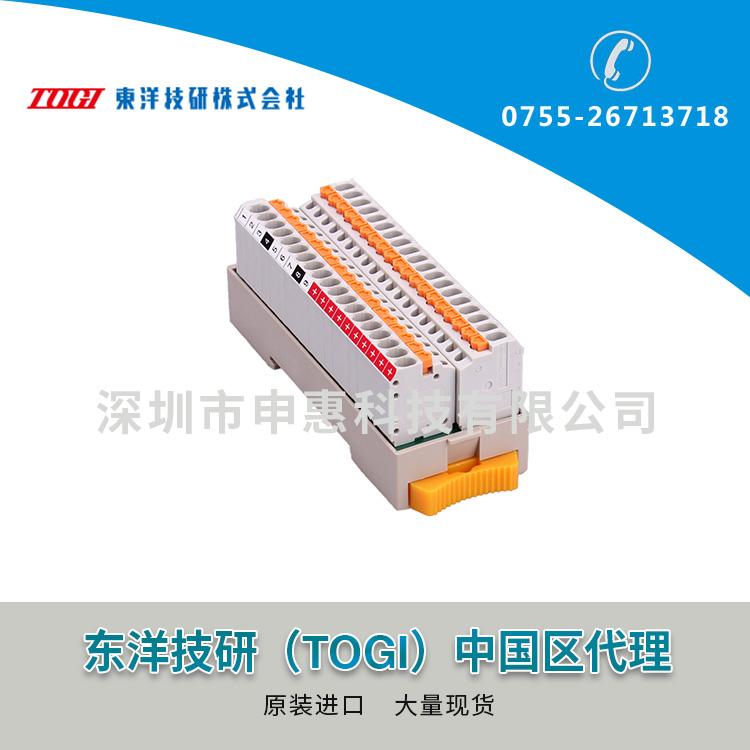东洋技研TOGIPLC接线端子PCXV-TB9-PN10