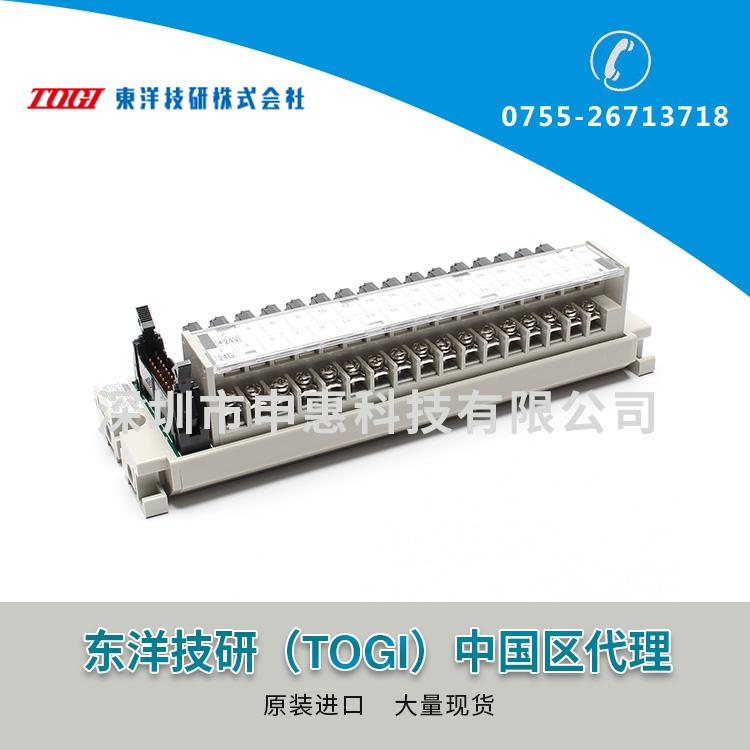 东洋技研TOGIPLC接线端子PCRY-1H20-16A-FD