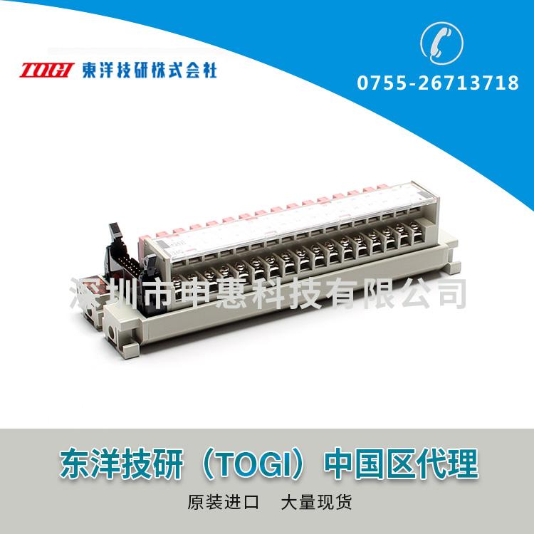 东洋技研TOGIPLC接线端子PCRY-1H20-16B-FD