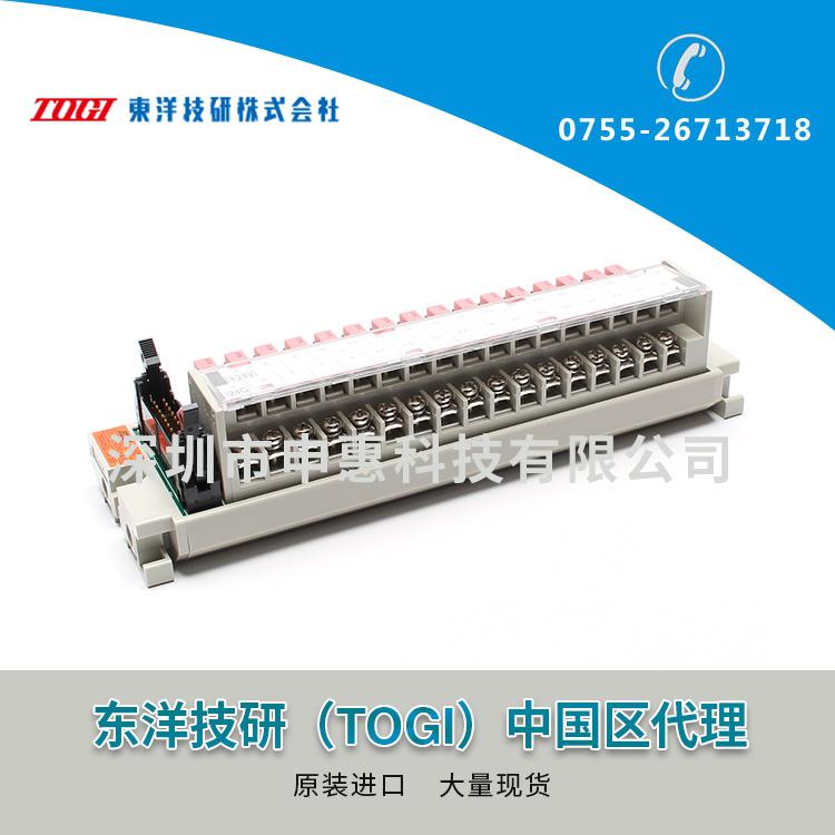 东洋技研TOGIPLC接线端子PCRY-1H20-16C-FD