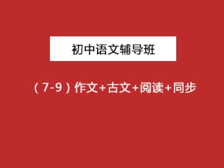 初中语文辅导(7-9)