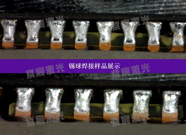 OIS模组激光焊接