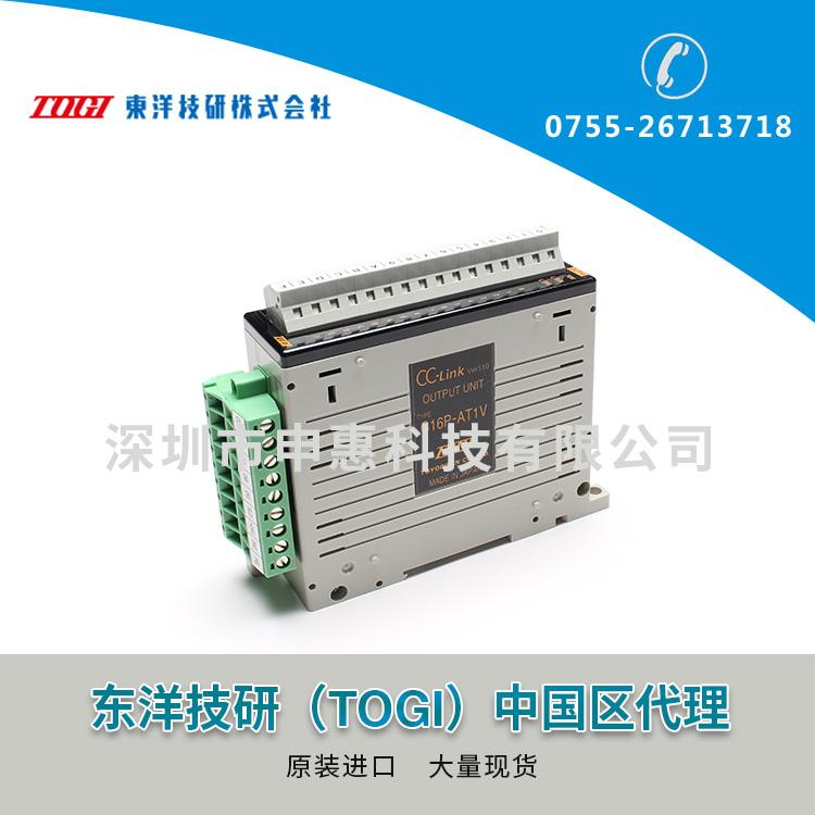 东洋技研TOGICC-LINKC16P-AT1V