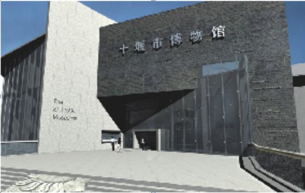 湖北十堰博物馆