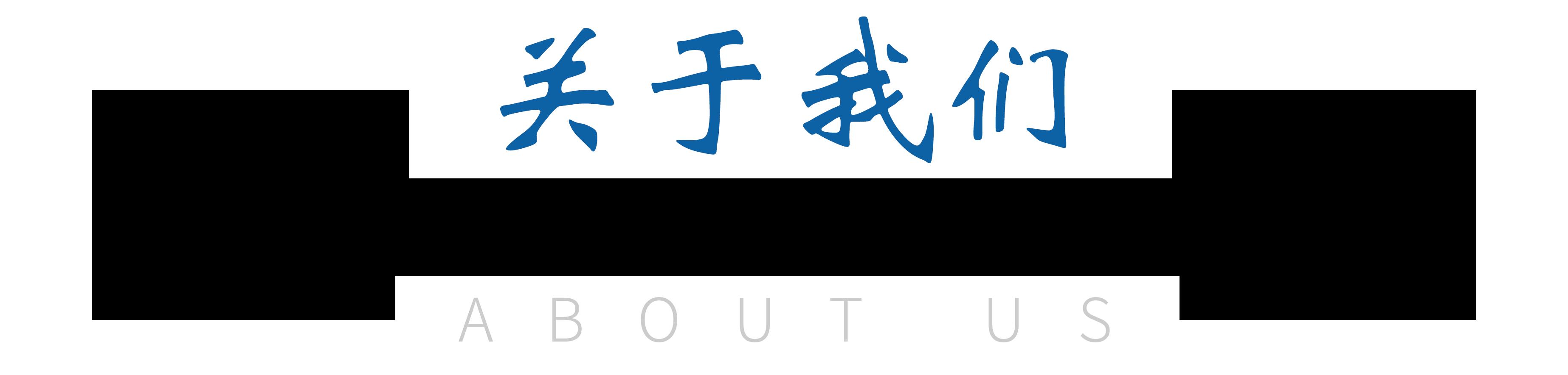 莱州双鑫自动化设备