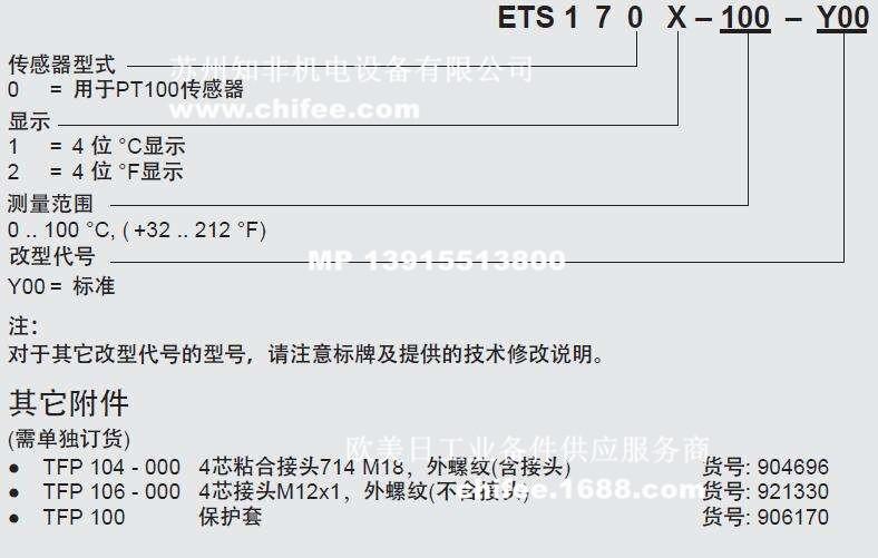 ETS170X.jpg