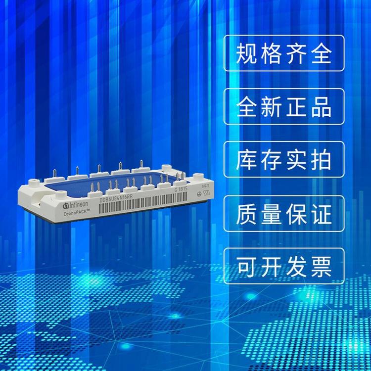 全新原装英飞凌整流桥模块DDB6U84N16RR  IGBT功率模块 现货直销