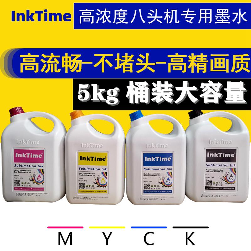5kg桶装热升华墨水 高速八喷头印花打印机专用墨水 超高浓度热转印打印机印花墨水 InkTime热转印数码印花墨水
