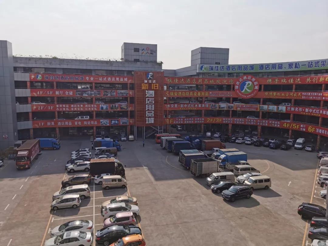华南地区新地标-瑞佳达酒店用品城