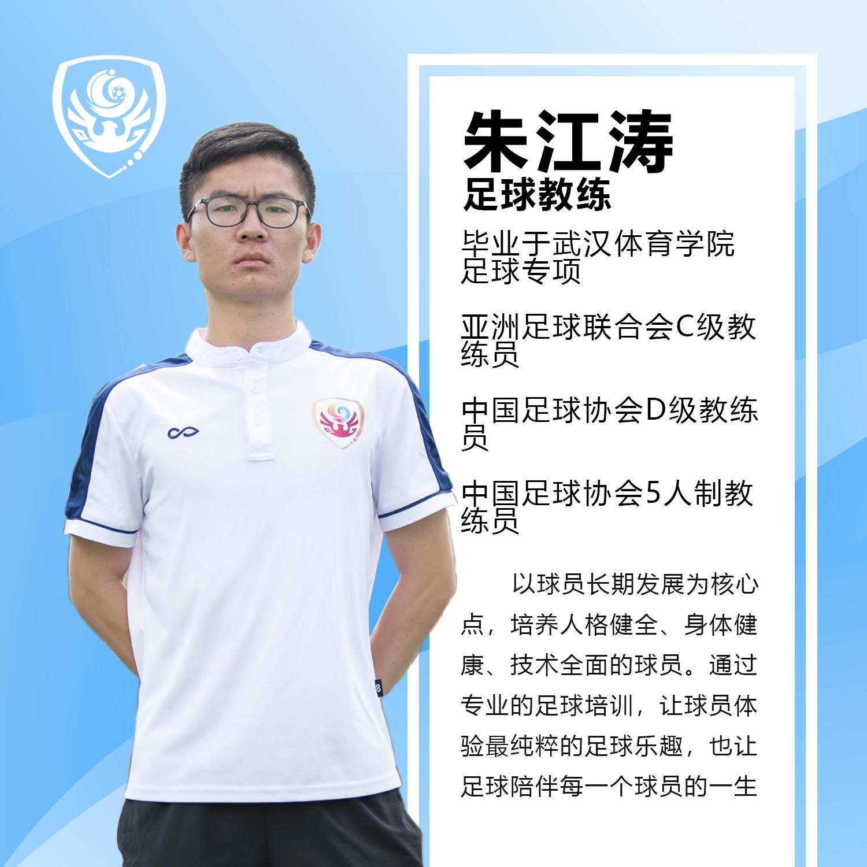朱江涛教练