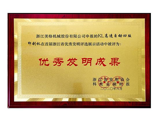 美格機械KL高速自動凹版印刷機獲首屆浙江省優秀發明獎
