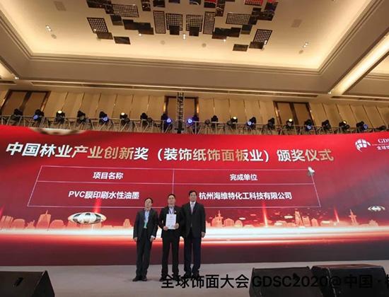 第三屆中國林業產業創新獎(裝飾紙與飾面板業)舉行頒獎典禮