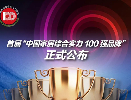 2021中國家居牛年第一牛獎
